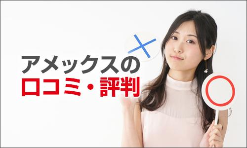 アメックスの口コミ・評判