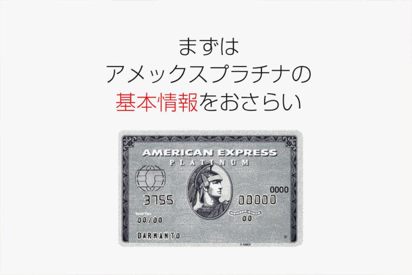 アメックスプラチナカードの特徴をチェック!