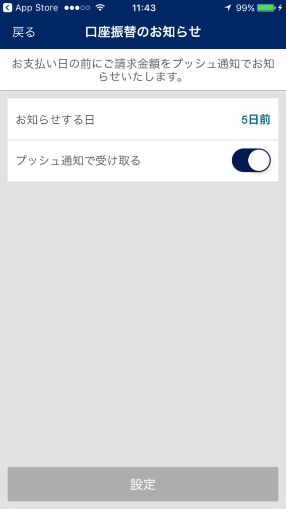 アメックスアプリ口座振替のお知らせ