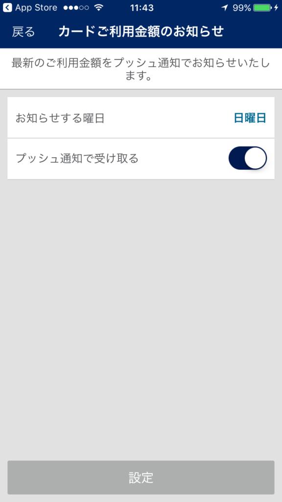 アメックスアプリカードご利用金額のお知らせ
