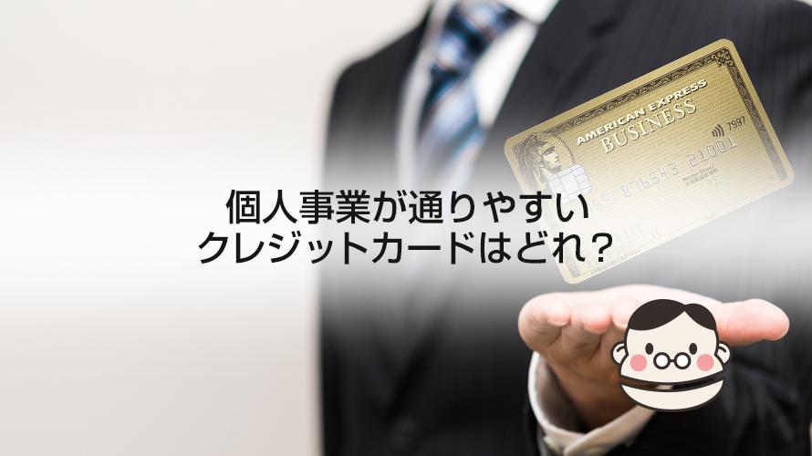 個人事業が通りやすいクレジットカードはどれ?