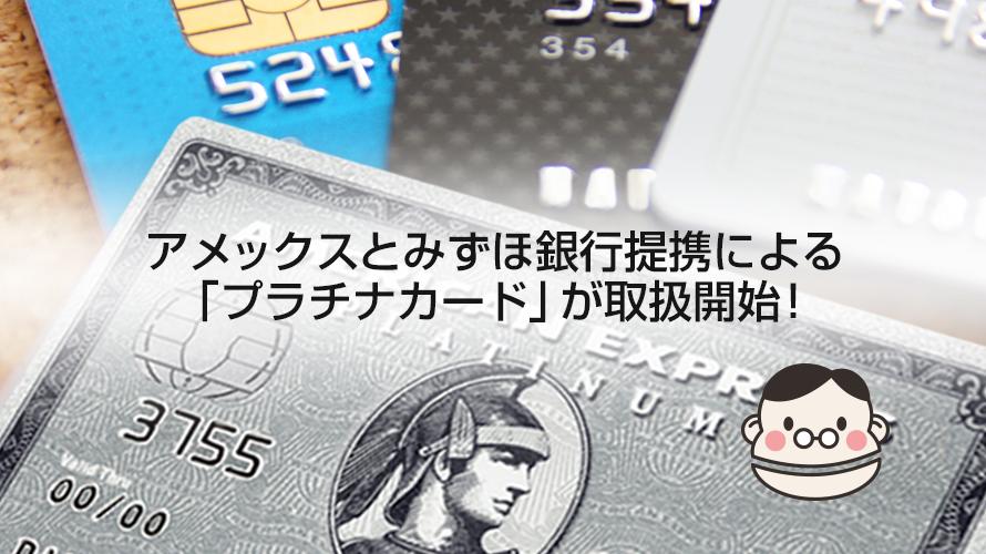 アメックスとみずほ銀行提携による「プラチナカード」が取扱開始!