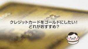 クレジットカードをゴールドにしたい!どのブランドがおすすめ?