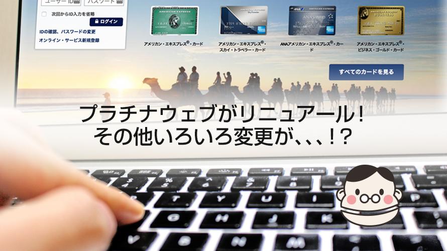 プラチナウェブがリニュアール!その他いろいろ変更が、、、!?