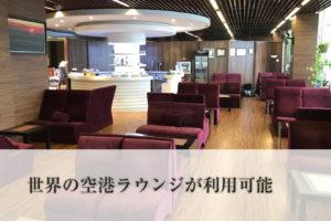 世界の空港ラウンジが利用可能