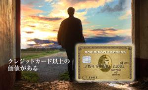アメリカン・エキスプレスゴールドカード