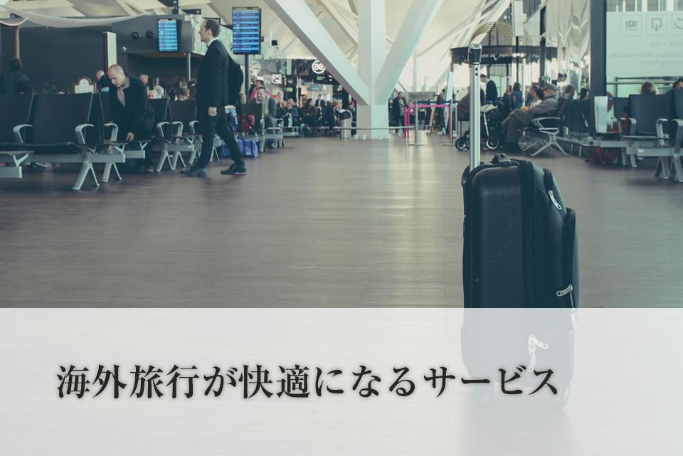 海外旅行が快適になるサービス
