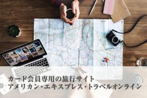 カード会員専用の旅行サイト「アメリカン・エキスプレス・トラベル オンライン」